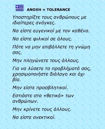 greek decalogue of tolerance