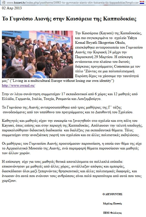 greek press 1